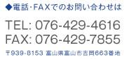 道路施設株式会社の電話番号・FAX番号