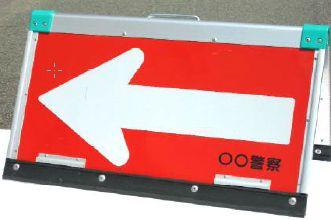 折りたたみ方向指示板(反射式)
