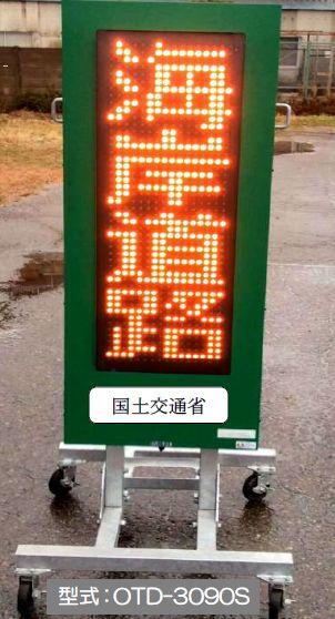 ツインカム電光情報板