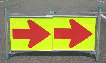 開脚型方向指示板(超高輝度広角反射)