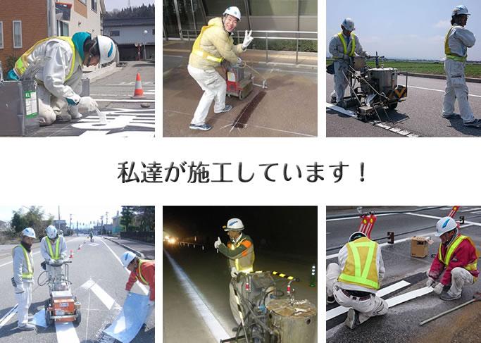 道路施設株式会社の社員が施工しています