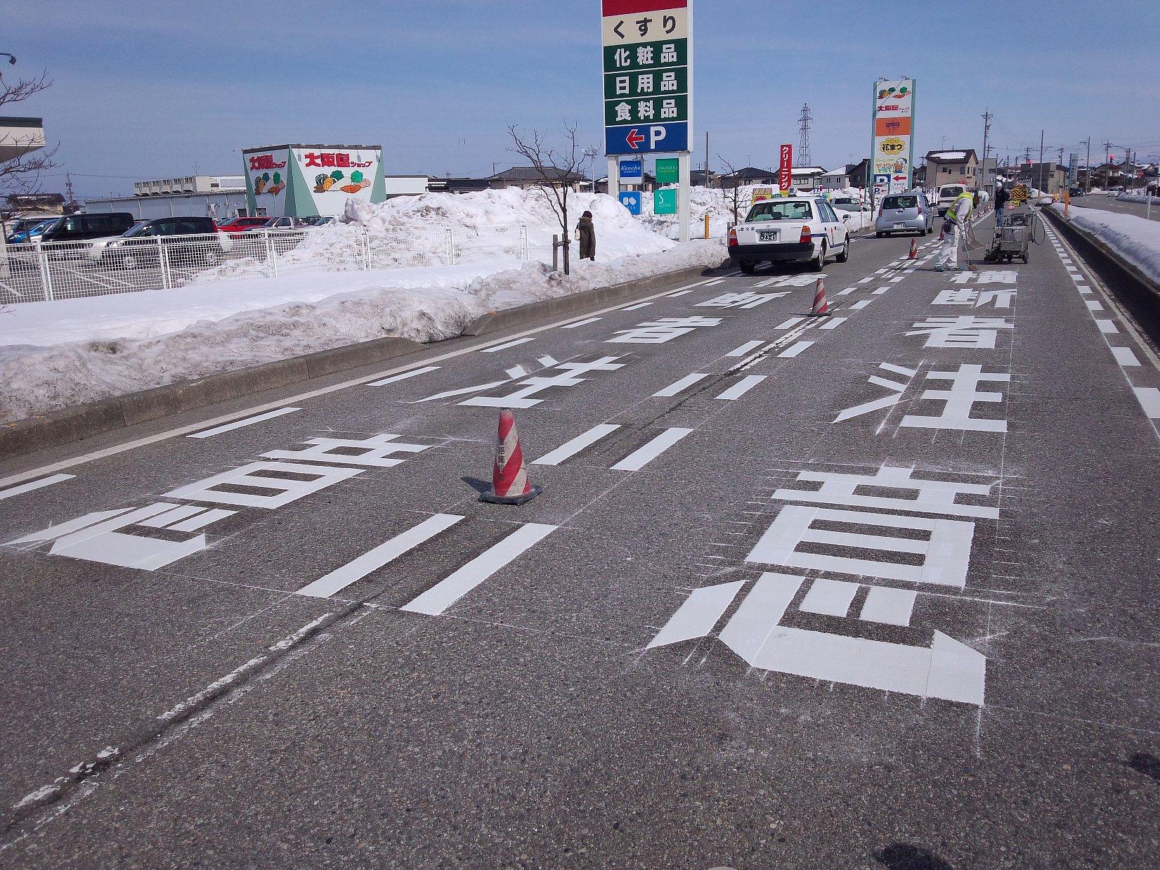 道路区画線(白線・ライン引き)4