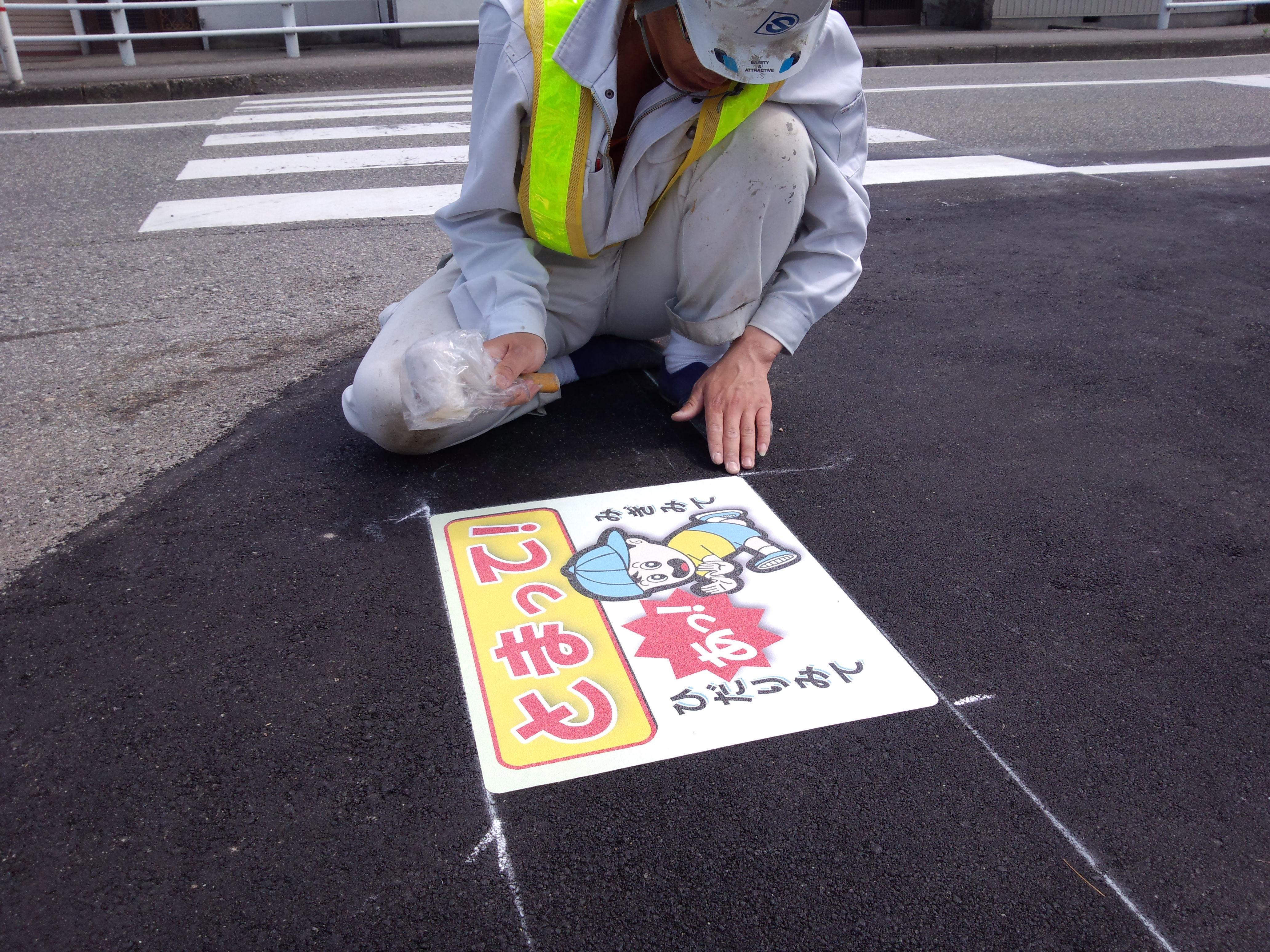 路面標示材(貼付けシート)施工事例5