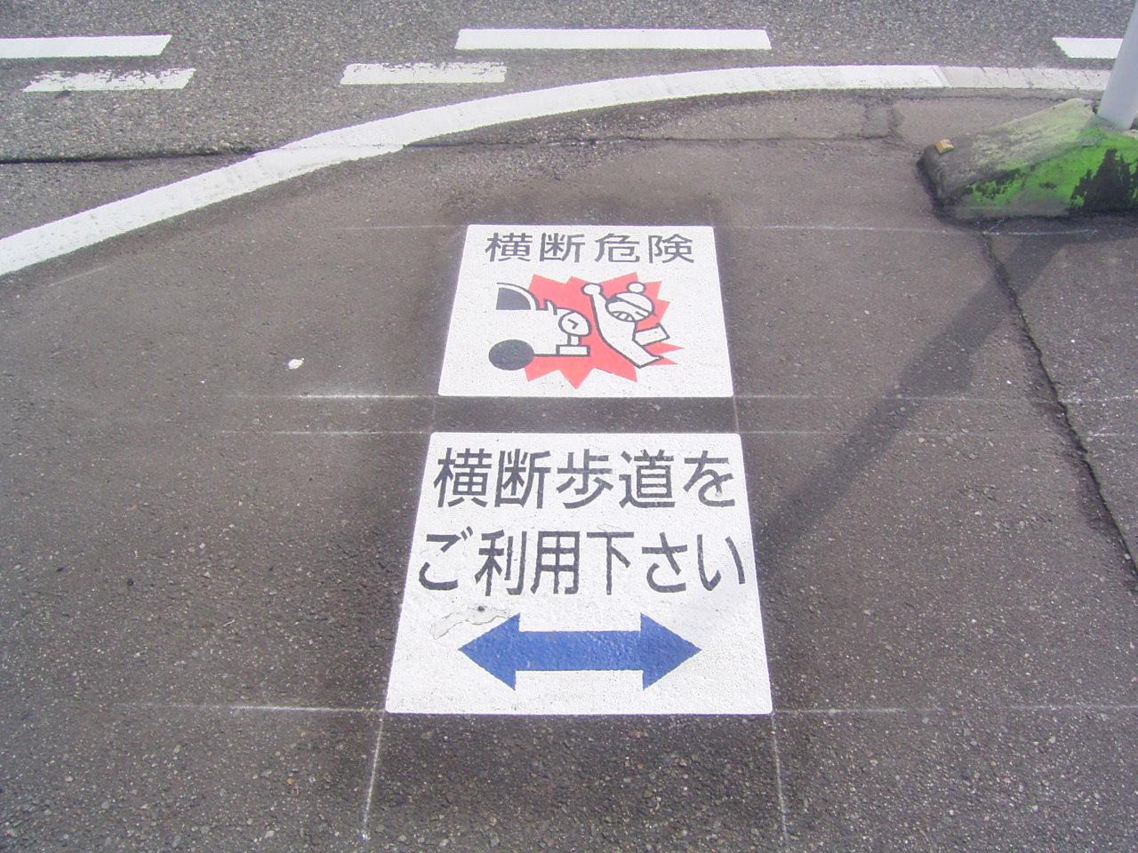 路面標示材(貼付けシート)施工事例9