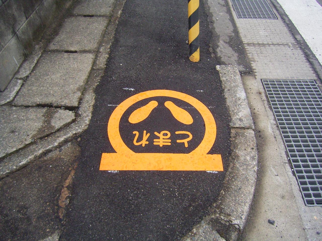 路面標示材(貼付けシート)施工事例11