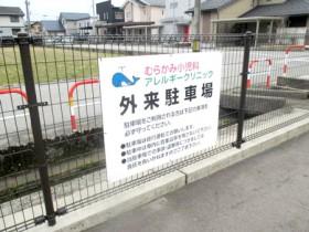 01-11murakami-shonika